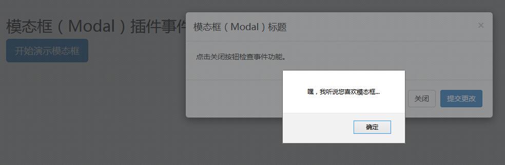 模态框(Modal)插件事件