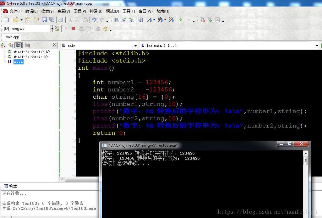 C 语言整数与字符串的相互转换